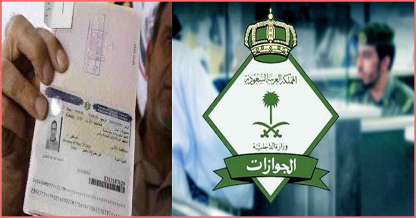 استخراج فيزا زيارة للسعودية الشروط والأوراق المطلوبة والخطوات والسعر