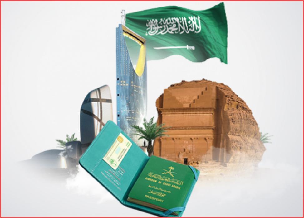 سعر تأشيرة سياحة السعودية ومميزاتها