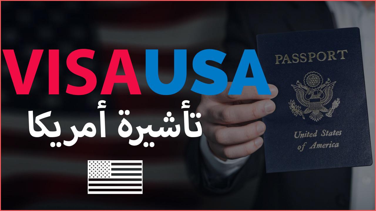 الوثائق والمستندات المطلوبة لاستخراج تاشيرة امريكا وما أسباب رفضها؟