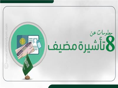 «فيزا مضيف» جديدة تمكّنك من دخول السعودية..